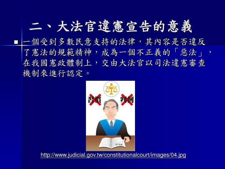二、大法官違憲宣告的意義