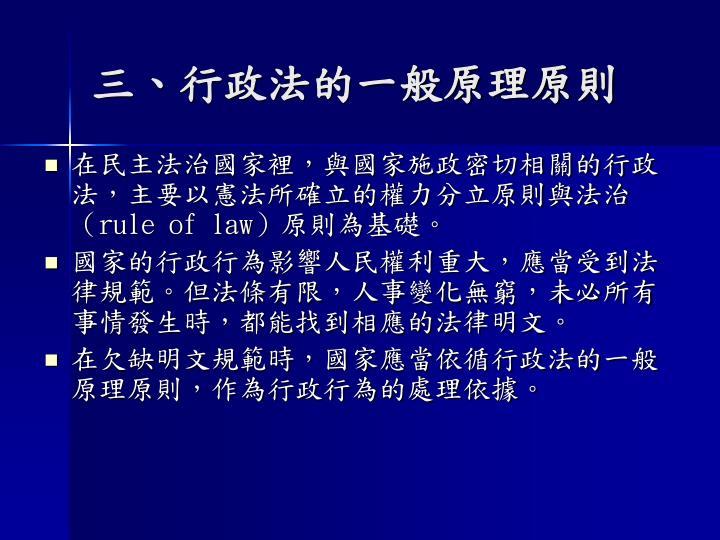三、行政法的一般原理原則