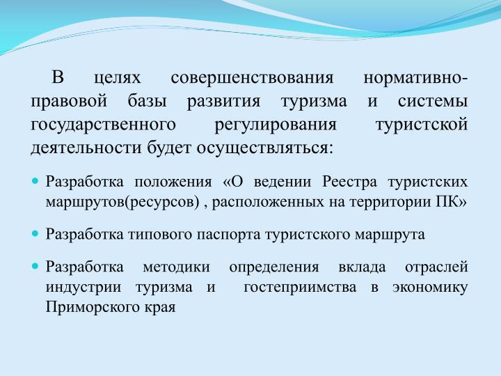 В целях совершенствования нормативно-правовой базы развития туризма и системы государственного регулирования туристской деятельности будет осуществляться:
