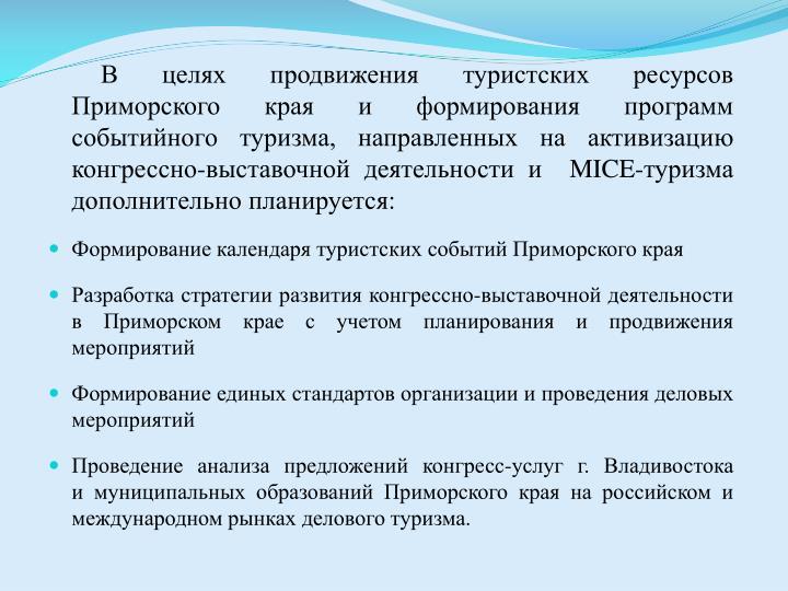 В целях продвижения туристских ресурсов Приморского края и формирования программ событийного туризма, направленных на активизацию конгрессно-выставочной деятельности и