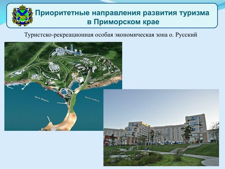 Приоритетные направления развития туризма