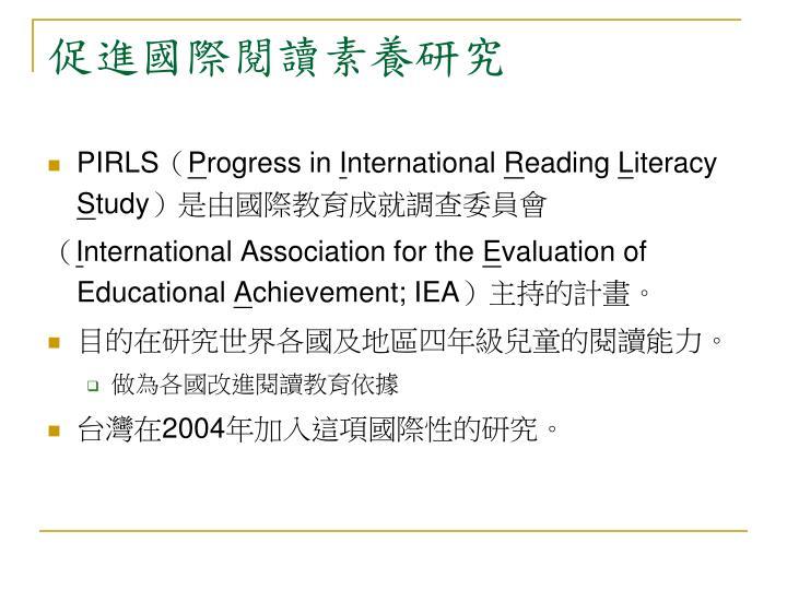 促進國際閱讀素養研究