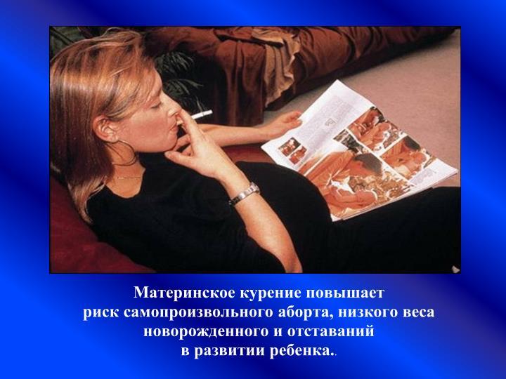 Материнское курение повышает