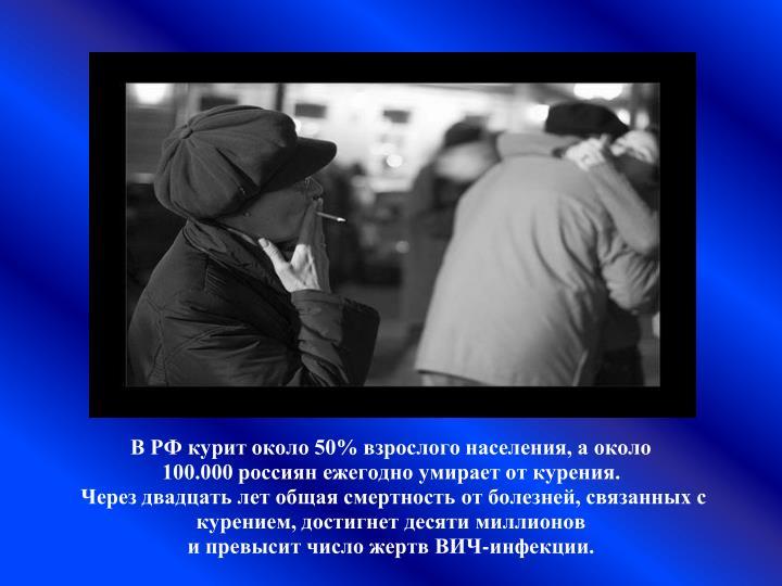 В РФ курит около 50% взрослого населения, а около