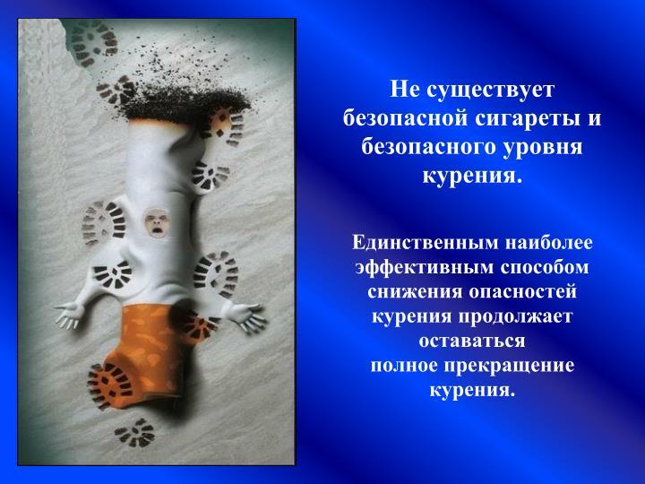 Не существует безопасной сигареты и безопасного уровня курения.