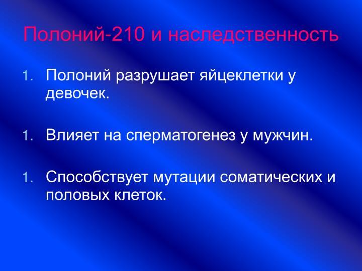 Полоний-210 и наследственность