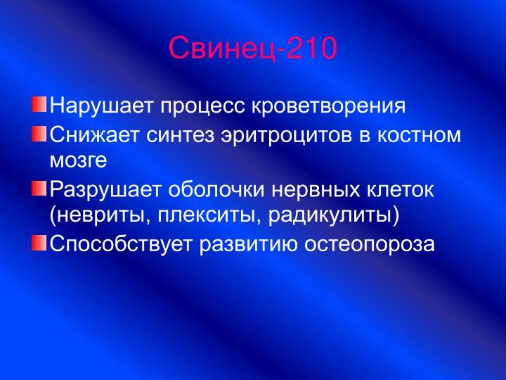 Свинец-210