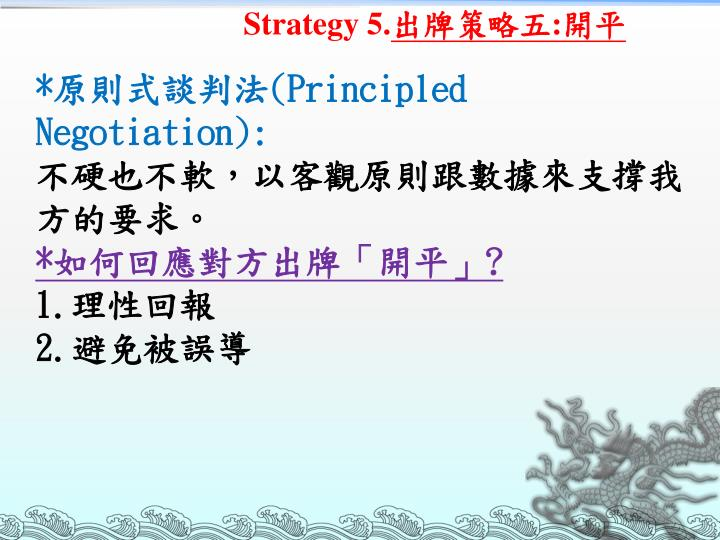 Strategy 5.