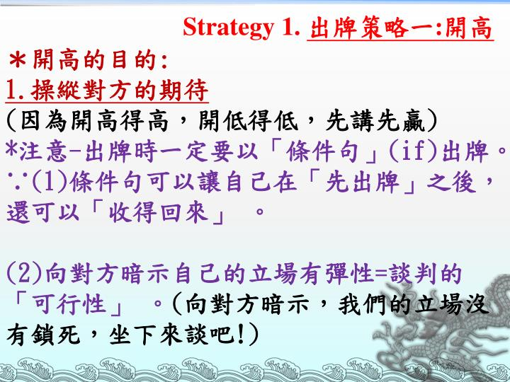 Strategy 1.