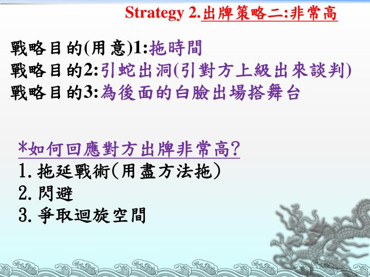 Strategy 2.