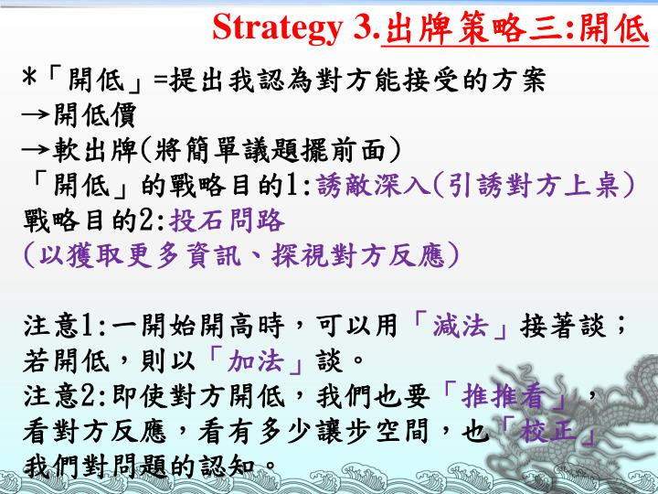 Strategy 3.