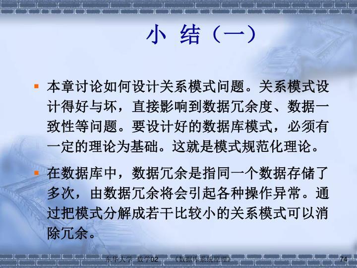 小  结(一)