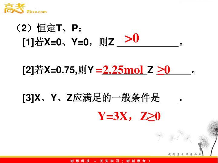 (2)恒定T、P: