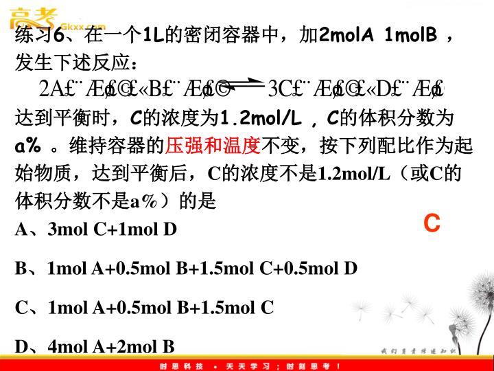 练习6、在一个1L的密闭容器中,加2molA 1molB ,发生下述反应:
