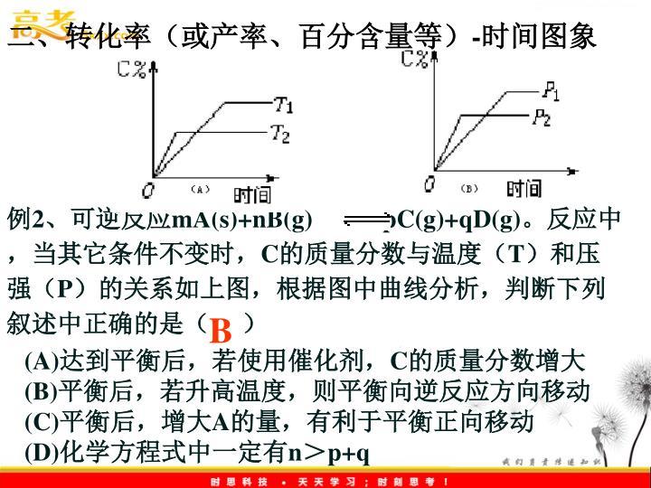 二、转化率(或产率、百分含量等)