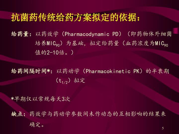 抗菌药传统给药方案拟定的依据: