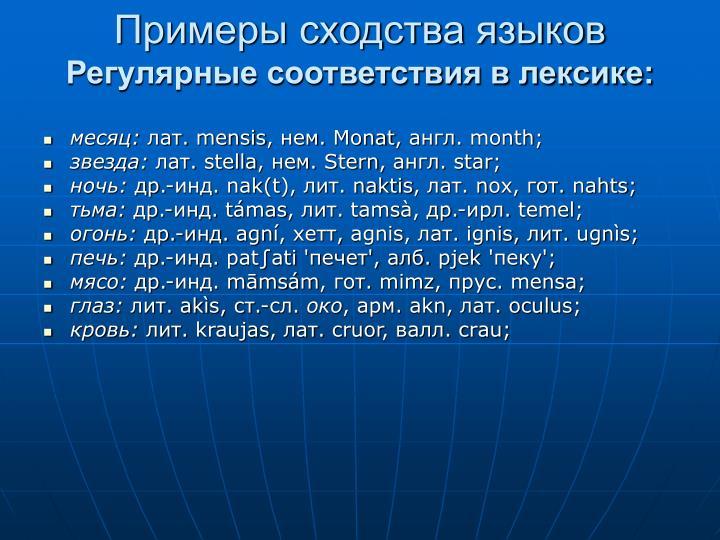 Примеры сходства языков