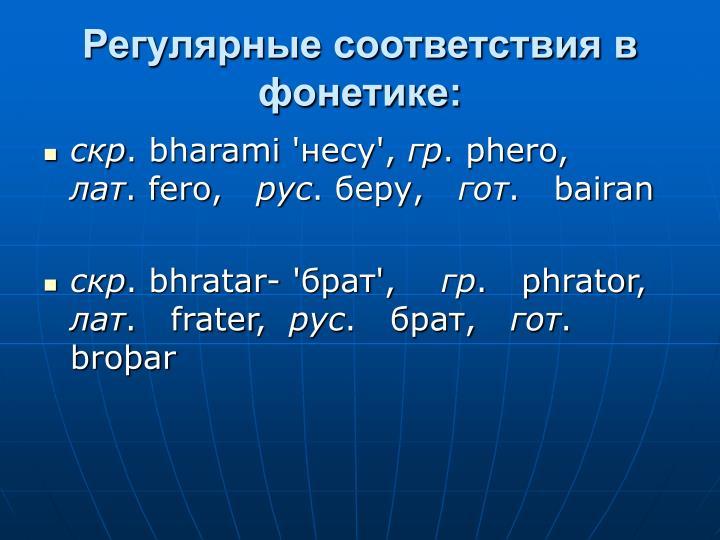 Регулярные соответствия в фонетике: