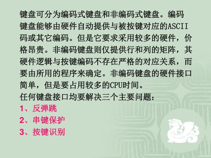 键盘可分为编码式键盘和非编码式键盘。编码