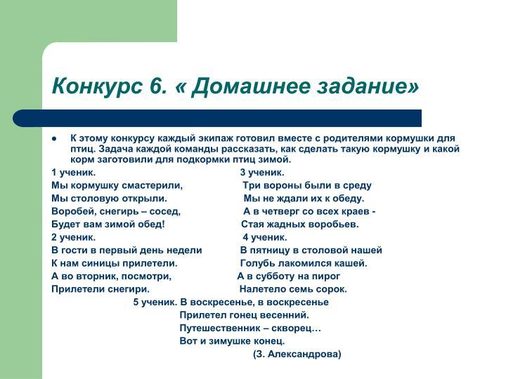 Конкурс 6. « Домашнее задание»