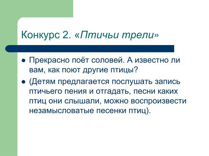 Конкурс 2. «