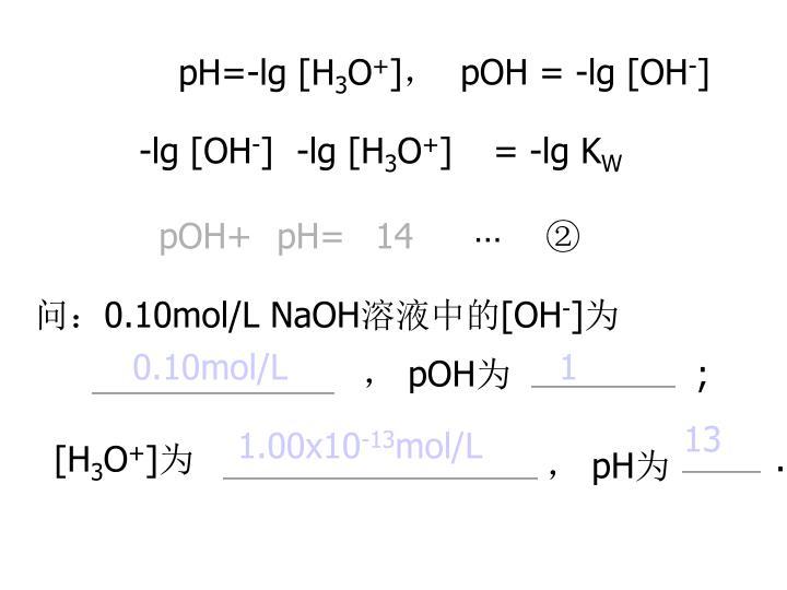 pH=-lg [H