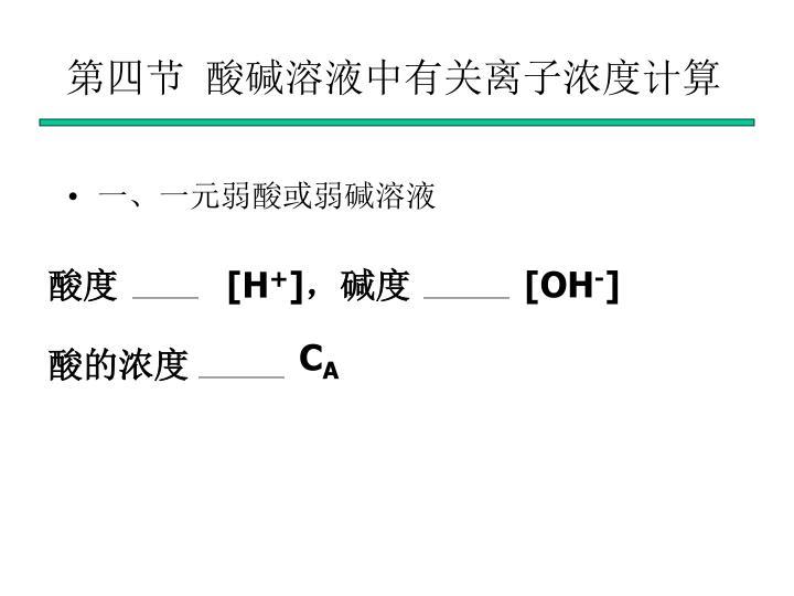第四节  酸碱溶液中有关离子浓度计算