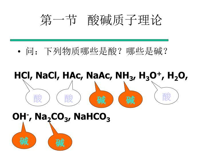 第一节   酸碱质子理论