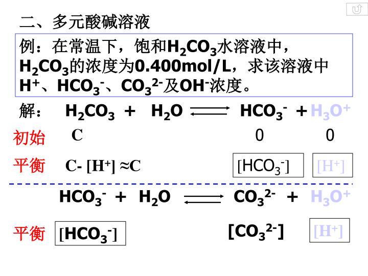 二、多元酸碱溶液