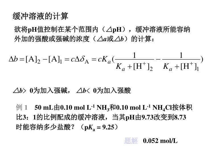 缓冲溶液的计算