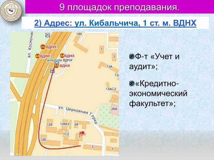 2) Адрес:
