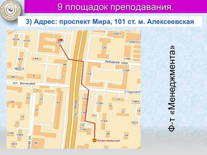 3) Адрес:проспект Мира, 101 ст. м. Алексеевская