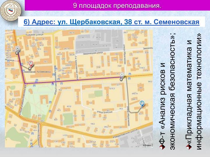 6) Адрес: