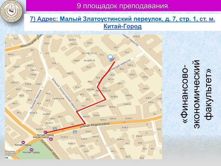 7) Адрес: