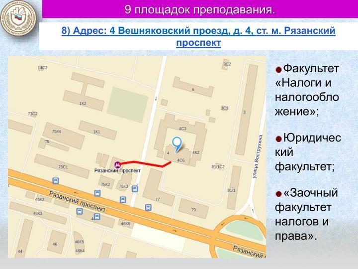 8) Адрес: