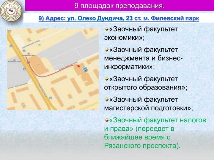9) Адрес: