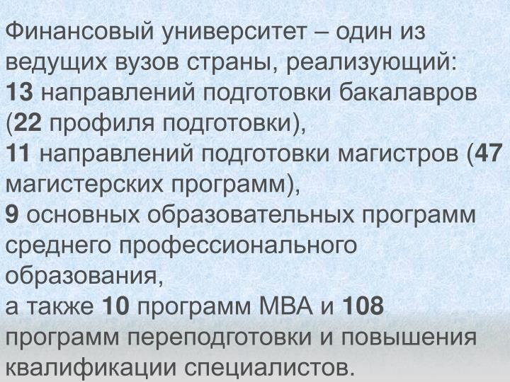 Финансовый университет – один из ведущих вузов страны, реализующий: