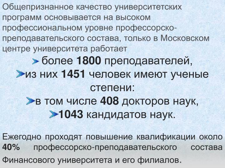 Общепризнанное качество университетских программ основывается на высоком профессиональном уровне профессорско-преподавательского состава, только в Московском центре университета работает