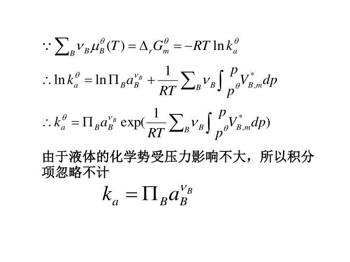 由于液体的化学势受压力影响不大,所以积分项忽略不计