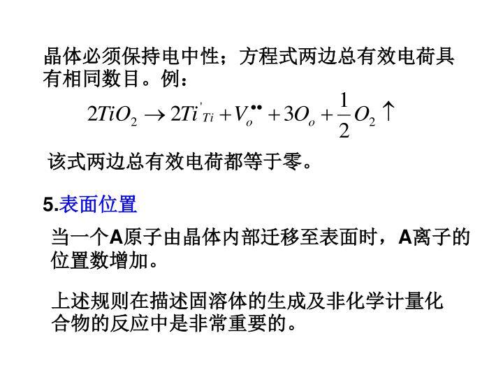 晶体必须保持电中性;方程式两边总有效电荷具有相同数目。例: