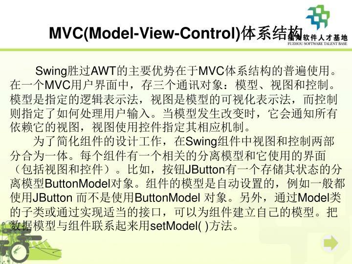 MVC(Model-View-Control)