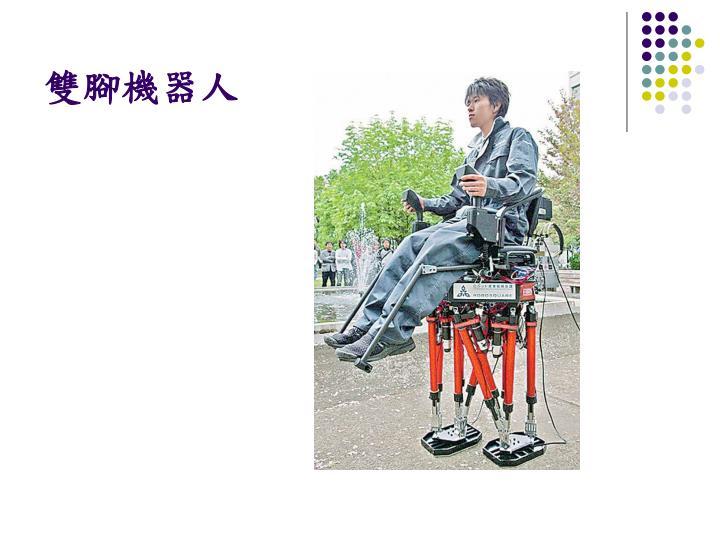 雙腳機器人