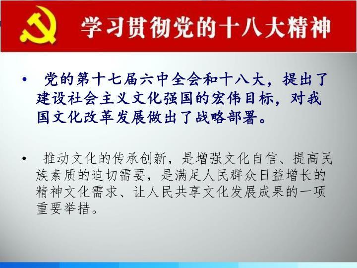 党的第十七届六中全会和十八大,提出了建设社会主义文化强国的宏伟目标,对我国文化改革发展做出了战略部署。