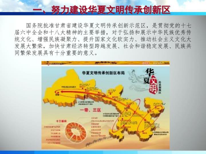 一、努力建设华夏文明传承创新区
