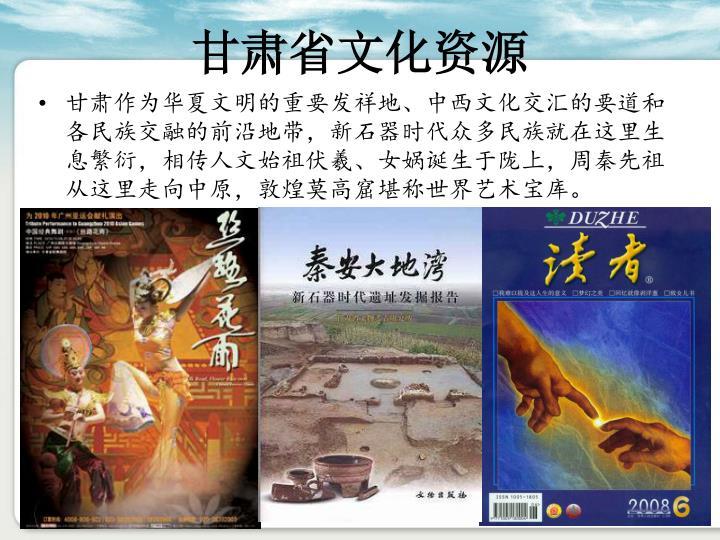 甘肃省文化资源
