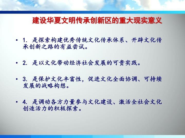 建设华夏文明传承创新区的重大现实意义