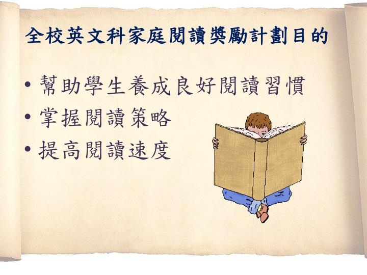 全校英文科家庭閱讀獎勵計劃目的
