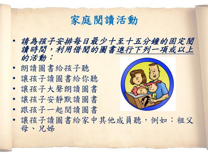 家庭閱讀活動