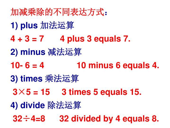 加减乘除的不同表达方式