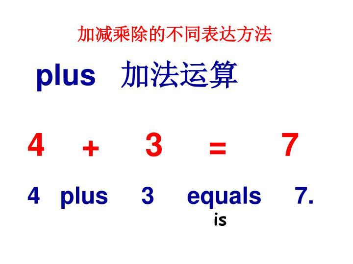 加减乘除的不同表达方法